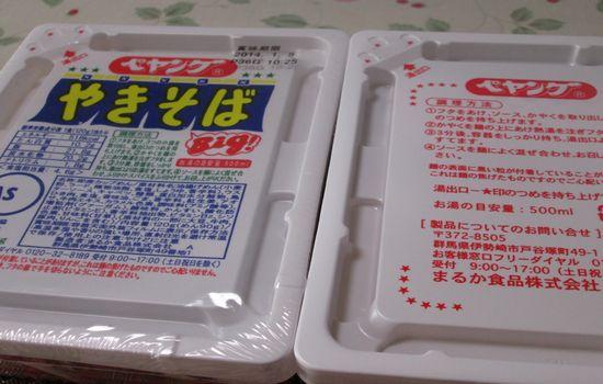 IMG 0772 【食べ物】味ではなく香りが豚の生姜焼き!ペヤング「豚の生姜焼き風やきそば」を食べた感想