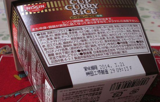 IMG 0780 【食べ物】甘口から辛口まで3種類!「日清カップカレーライス ビーフカレー中辛」を食べた感想です