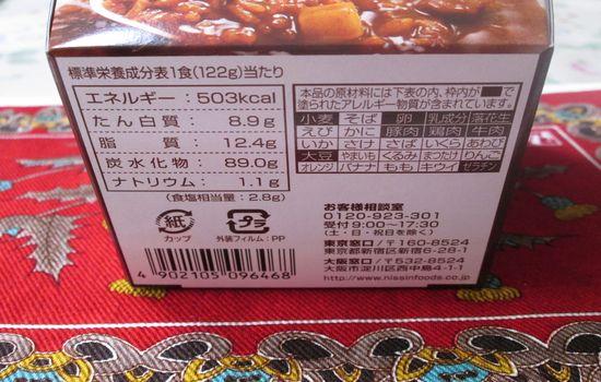 IMG 0781 【食べ物】甘口から辛口まで3種類!「日清カップカレーライス ビーフカレー中辛」を食べた感想です