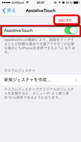 2013 11 23 2123 【iOS7】画面を横向きに固定。スクリーンショットを取得。iPhone5の便利な機能「アクセシビリティ」の使い方