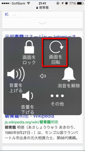 2013 11 23 2144 001 【iOS7】画面を横向きに固定。スクリーンショットを取得。iPhone5の便利な機能「アクセシビリティ」の使い方