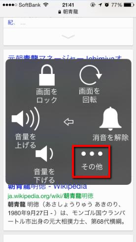 2013 11 23 2157 【iOS7】画面を横向きに固定。スクリーンショットを取得。iPhone5の便利な機能「アクセシビリティ」の使い方