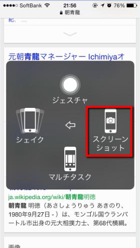 2013 11 23 2158 【iOS7】画面を横向きに固定。スクリーンショットを取得。iPhone5の便利な機能「アクセシビリティ」の使い方
