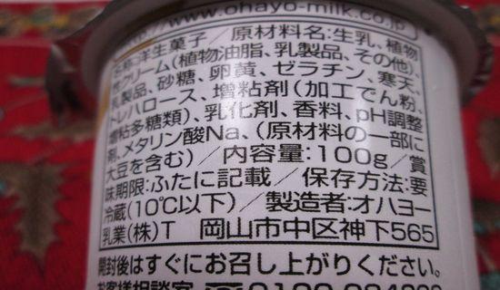 IMG 0996 【食べ物】オハヨーの「ジャージー牛乳のとろ~りプリン」が本当にとろ~りして美味しかったです!