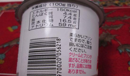 IMG 0997 【食べ物】オハヨーの「ジャージー牛乳のとろ~りプリン」が本当にとろ~りして美味しかったです!