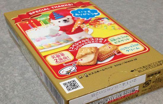 2013 11 20 19.30.12 【食べ物】小さな子供にいいかも。乳酸菌2億個!80周年スペシャルビスコを食べた感想【お腹健康シリーズ】