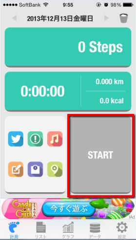 2013 12 13 0959 【万歩計】ウォーキングするならこのアプリ!iPhoneのWalker(ウォーカー)アプリの使い方【ダイエット】