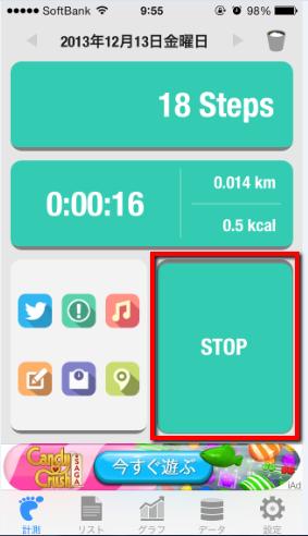 2013 12 13 1007 【万歩計】ウォーキングするならこのアプリ!iPhoneのWalker(ウォーカー)アプリの使い方【ダイエット】