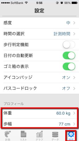 2013 12 13 1010 001 【万歩計】ウォーキングするならこのアプリ!iPhoneのWalker(ウォーカー)アプリの使い方【ダイエット】