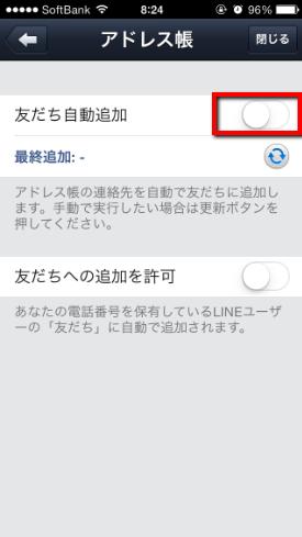 2013 12 14 0827 【LINE】友達から自分がLINEを利用していることを知られないようにする方法【アドレス帳】