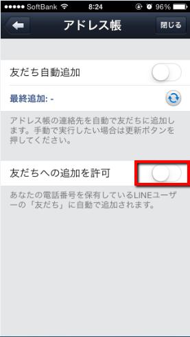 2013 12 14 0827 001 【LINE】友達から自分がLINEを利用していることを知られないようにする方法【アドレス帳】