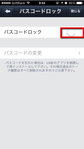 2013 12 14 0901 【LINE】スマホを落とした!置き忘れた!LINEメッセージを勝手に見られない方法【パスコード】