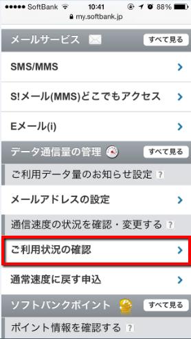 2013 12 15 1044 【iOS7】iPhoneでは直近3日間でデータ通信量が1GBを超えると通信速度の制限がかかる。7GB制限だけじゃなかった!【注意】