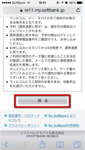 2013 12 15 1046 【iOS7】iPhoneでは直近3日間でデータ通信量が1GBを超えると通信速度の制限がかかる。7GB制限だけじゃなかった!【注意】