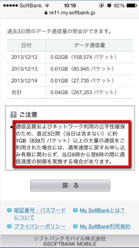 2013 12 15 1049 【iOS7】iPhoneでは直近3日間でデータ通信量が1GBを超えると通信速度の制限がかかる。7GB制限だけじゃなかった!【注意】