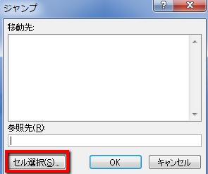 2013 12 16 1109 【エクセル】EXCEL内にある図形などのオブジェクトを全選択する方法【2010】
