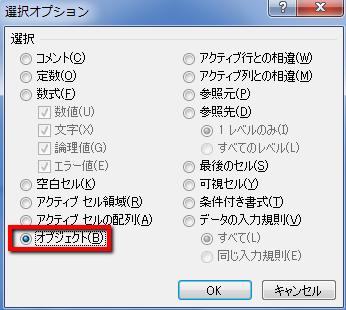 2013 12 16 1110 【エクセル】EXCEL内にある図形などのオブジェクトを全選択する方法【2010】