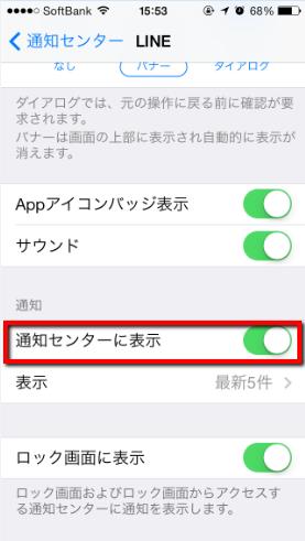 2013 12 16 1434 【LINE】アプリなしでもできる!iPhone5で既読にならないようにLINEのメッセージを読む2つの方法【テクニック】