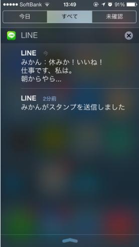 2013 12 16 1434 001 【LINE】アプリなしでもできる!iPhone5で既読にならないようにLINEのメッセージを読む2つの方法【テクニック】