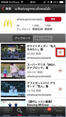 2013 12 16 1631 【YouTube】iPhoneでYouTube動画をダウンロードできる無料アプリ「TubePlayer」の使い方【保存】