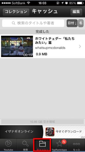 2013 12 16 1635 【YouTube】iPhoneでYouTube動画をダウンロードできる無料アプリ「TubePlayer」の使い方【保存】