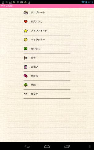 2013 12 17 0830 【Nexus7】Gmailで絵文字・デコメを使用できるAndroidアプリ「デコ★ともメール」の使い方【活用編】