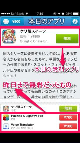 2013 12 21 0800 【おすすめ】iPhoneで有料の人気アプリを無料で入手できる「本日のアプリ」が便利