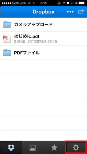 2013 12 21 0822 【iOS7】iPhoneでDropbox(オンラインストレージ)の使用済み容量を調べる方法【設定】