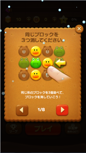 2013 12 30 0845 【LINEPOP】ハイパーブロックとキャンディブロックの違い【攻略】
