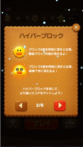 2013 12 30 0854 【LINEPOP】ハイパーブロックとキャンディブロックの違い【攻略】