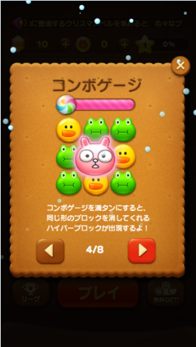 2013 12 30 0855 【LINEPOP】ハイパーブロックとキャンディブロックの違い【攻略】