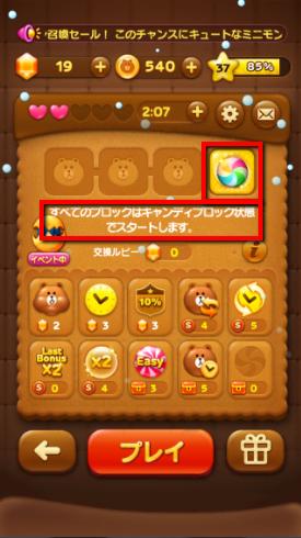 2013 12 30 0900 【LINEPOP】ハイパーブロックとキャンディブロックの違い【攻略】