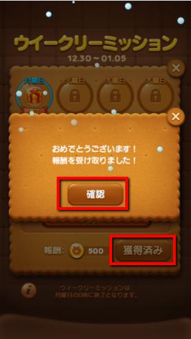 2013 12 30 0945 【LINEPOP】注意!期限は月曜日の0時!ウィークリーミッションの報酬の受け取り方【手順】