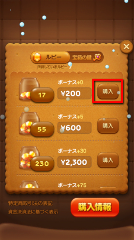 2013 12 30 1059 【LINEPOP】iPhoneを使用したルビーの購入方法【手順】