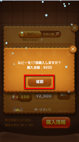 2013 12 30 1100 【LINEPOP】iPhoneを使用したルビーの購入方法【手順】