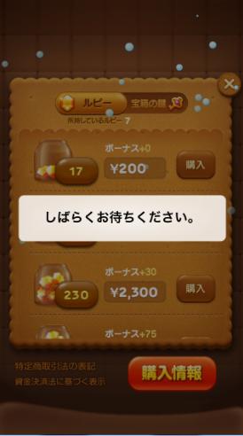 2013 12 30 1101 【LINEPOP】iPhoneを使用したルビーの購入方法【手順】