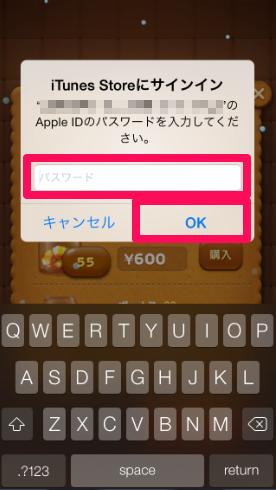 2013 12 30 1102 【LINEPOP】iPhoneを使用したルビーの購入方法【手順】
