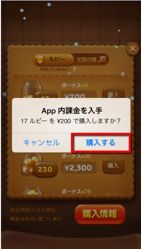 2013 12 30 1104 【LINEPOP】iPhoneを使用したルビーの購入方法【手順】
