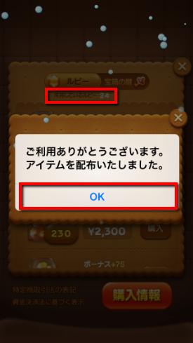 2013 12 30 1106 【LINEPOP】iPhoneを使用したルビーの購入方法【手順】
