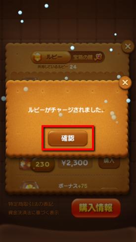 2013 12 30 1108 001 【LINEPOP】iPhoneを使用したルビーの購入方法【手順】