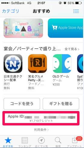 2013 12 30 1109 001 【LINEPOP】iPhoneを使用したルビーの購入方法【手順】