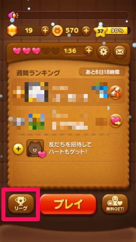 2013 12 30 1150 【LINEPOP】POPリーグで確認!他のプレイヤーが使用しているミニモンを見る方法【攻略】