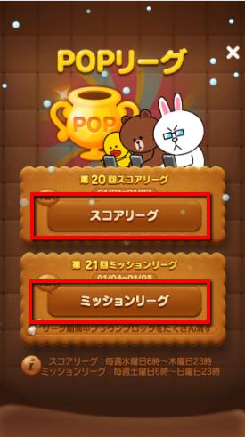 2013 12 30 1152 【LINEPOP】POPリーグで確認!他のプレイヤーが使用しているミニモンを見る方法【攻略】
