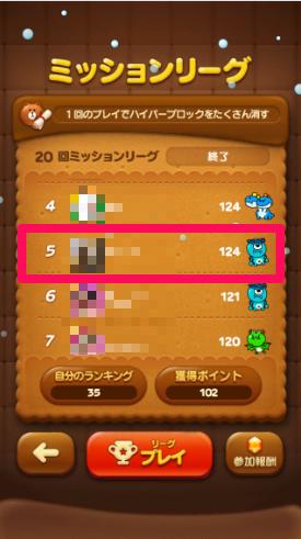 2013 12 30 1154 【LINEPOP】POPリーグで確認!他のプレイヤーが使用しているミニモンを見る方法【攻略】