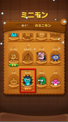 2013 12 30 1156 【LINEPOP】POPリーグで確認!他のプレイヤーが使用しているミニモンを見る方法【攻略】