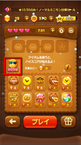 2013 12 30 1157 【LINEPOP】POPリーグで確認!他のプレイヤーが使用しているミニモンを見る方法【攻略】