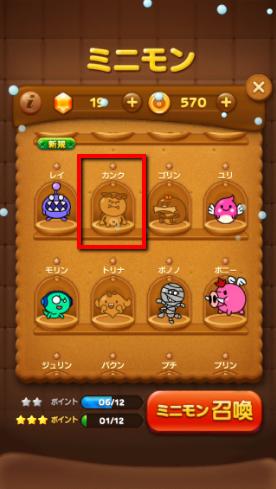 2013 12 30 1158 【LINEPOP】POPリーグで確認!他のプレイヤーが使用しているミニモンを見る方法【攻略】