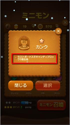 2013 12 30 1159 【LINEPOP】POPリーグで確認!他のプレイヤーが使用しているミニモンを見る方法【攻略】