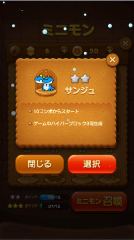 2013 12 30 1618 002 【LINEPOP】高得点者も使っている!初心者におすすめのミニモン。「ユリ」、「カンク」、「サンジュ」【攻略】