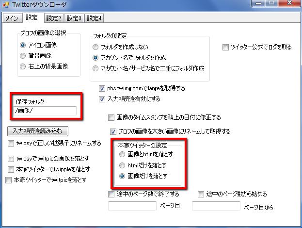 2014 01 01 2128 【Twitter】ツイッターアカウントからすべての画像を一括ダウンロードできる「Twitterダウンローダ」の使い方【保存】